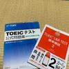 TOEIC初チャレンジ! 10月末のTOEICを受ける
