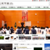 広尾学園中への帰国生入試(2018入試結果・AG/SG・入試問題)