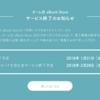 オーム社eBook Storeサービス終了のお知らせ