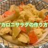 きゅうり無し!簡単なマカロニサラダの作り方(レシピ)