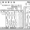 株式会社ウフル 第13期決算公告