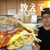 広島のお好み焼きマスターが食べ方とおすすめ店を解説