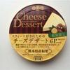 QBBのチーズデザート「和栗」、めっちゃ栗でした!