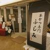 黒毛和牛&釧路ザンタレ ふしみ(牛かつ専門 ふしみ)/ 札幌市中央区南1条西2丁目 南1条Kビル B1
