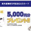 買ってよろこんぶキャンペーン紫舟直筆元号記念QUOカードプレゼント!