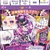 【納品イベント】MAGIC TRICK