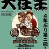 モグライダー単独ライブ「大往生Part2」