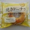 赤穂市のダイレックスで「リョーユーパン(メゾンブランシュ) 焼きドーナツ(バナナ)」を買って食べた感想