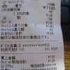 今日から10月、消費税率アップ(´・ω・`)