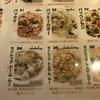 参宮橋・代々木界隈でタイ料理が食べたくなったなら〜参宮橋・バイトーンク〜