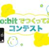 micro:bitを使った作品コンテストとワークショップを開催