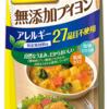 中華スープの素で洋食だって作れちゃう🍝