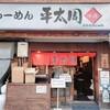 【グルメ通信♪】平太周のつけ麺は最強♪