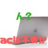 MacBook Pro不要論??凄すぎて逆に不必要かもしれない説