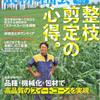 農耕と園芸11月号に当社製品が掲載されました☆