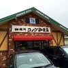 コメダ珈琲店 姫路市役所南店(姫路市)カフェモカジェリコ