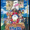 【ドラえもん】映画の配給収入ランキングTOP20! 80~90年代