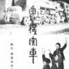 「労働映画百選通信」第34号配信