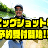 【バス釣りDVD】レイド製品に限らず他社ルアーも使用する人気シリーズ「ビッグショット8」通販予約受付開始!