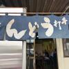 峰(呉市)かやくうどん