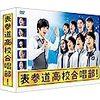 表参道高校合唱部DVDボックス