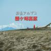 グライダーの滑走路 霧ケ峰高原 霧の駅【東海ドライブ】