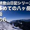 【連続登山日記シリーズ】はじめての八ヶ岳 赤岳 その6