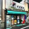 小倉 平尾酒店