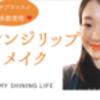 【メイク動画】オレンジリップメイクのやり方。プチプラコスメ多数使用!