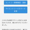 東京マラソン2021(2次抽選結果)
