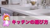 汚れないキッチン!注文住宅を建てるなら「ホーローキッチン」一択です!