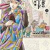 『ふしぎの国のバード 5巻 』 (ハルタコミックス) 読了
