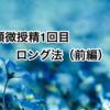 顕微授精1回目ロング法(前編)