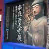 奈良 西大寺展 に行ってきた