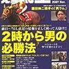 2007.11 vol.168 競馬王 2時から男の必勝法
