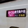 JR九州 さくら581号