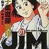 「JJM 女子柔道部物語(1 ~ 4)」を読む