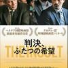 映画部活動報告「判決、ふたつの希望」