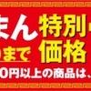 【ファミマ】中華まん税込100円セール開催中!