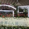 東京ドーム世界らん展日本大賞2018