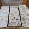 6年生:保護者会で見られる児童作品