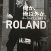 読みすぎ記録No.17【俺か、俺以外か。/ローランド】~究極のポジティブライフ~