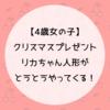 【4歳女の子】クリスマスプレゼント…リカちゃん人形がとうとうやってくる!
