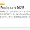 カメラ無しiPod touchが日本人からすると別に安くなったようには見えかったただ一つの理由