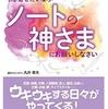 【丸井章夫先生の新刊、発売です‼️】