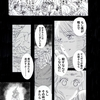 LA MER~第二章 ヴェル・ディヴ 20,21ページ