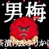 2017年下半期ブレイク予想1位!『男梅茶漬』『男梅ふりかけ』食べてみた!