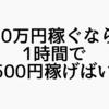 超簡単。副業で20万稼ぐなら、1時間¥1500稼げばいい話