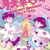 台湾月光桌遊節ムーンライトボードゲームフェスティバル参加レポ#1#20180511