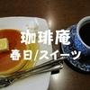 【春日駅近】喫茶で午前中からホットケーキ「珈琲庵」焼き立て頬張る贅沢なひと時